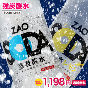 Amazn/PayPay/楽天でZAO SODA 炭酸水 500ml 24本が1598円送料無料。1本50円。