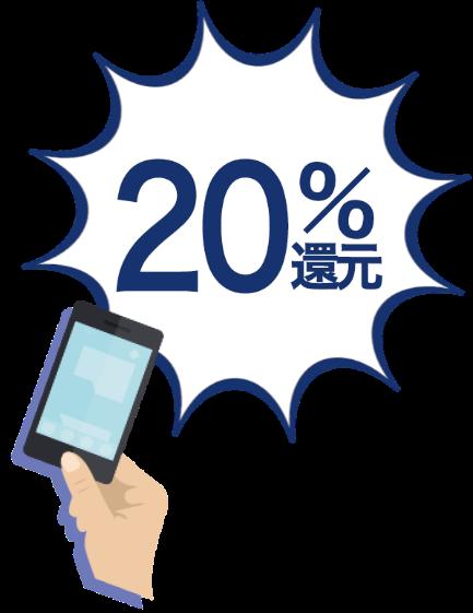 JCB CARD Wに新規入会&QUICPay利用で20%バック。上限25000円支払いまで、5000円分バック。~12/31。