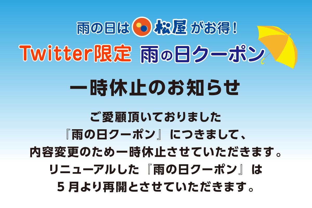 【悲報】松屋の雨の日クーポンが一時休止へ。