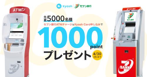 【終了】Kyashをセブン銀行ATMでチャージすると先着5000名に1000ポイント付与。ただしKyash Card申し込み900円が必要。4/1~。