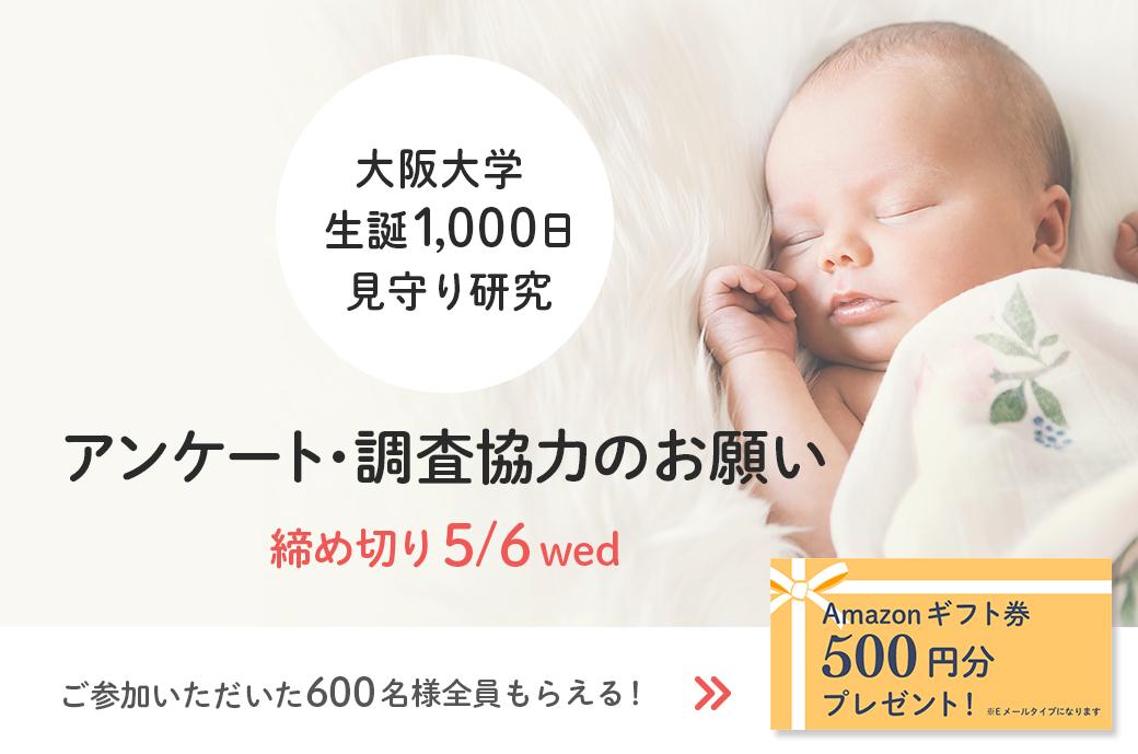 成長記録アプリ「ミルケア」でママ限定、先着600名にアマゾンギフト券500円分が当たる。