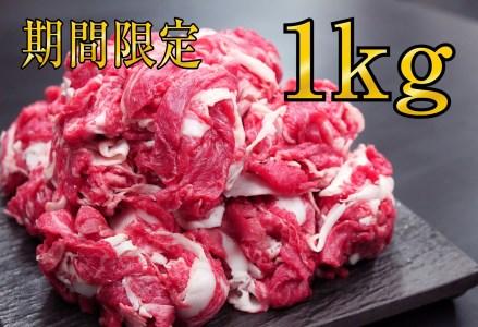 ふるなびでふるさと納税で三重県多気町で松阪牛が2倍。1万円寄付で松阪牛小間切れ 1kgが貰える。