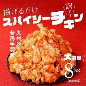 ふるなびでふるさと納税で1万円寄付で九州産若鶏手羽元8kgが貰えるぞ。