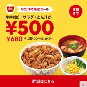 LINEポケオのテイクアウトですき家の牛丼並・サラダ・豚汁セットが680円⇒500円セール。首都圏限定。~5/6。