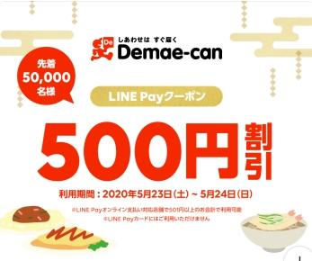 出前館で先着5万名にLINE Pay500円引きクーポンを配信中。~5/24。