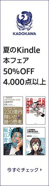アマゾンキンドルでKADOKAWA春のコミック・ライトノベル、実用書、ビジネス本祭りを開催中。最大50%OFF。4000冊が対象。