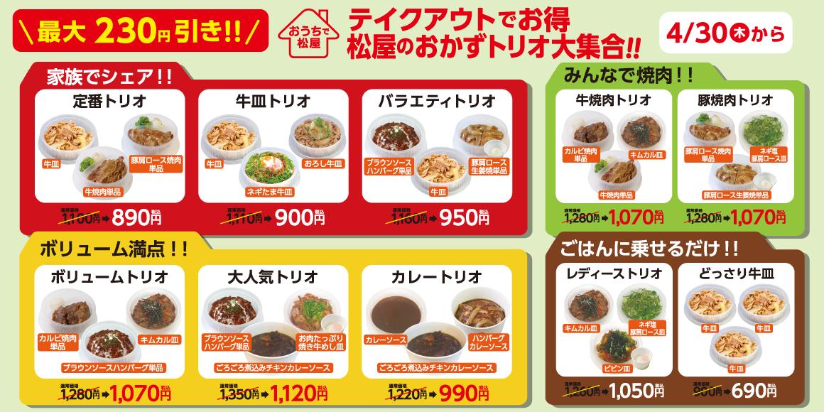 松屋で牛皿やカレー・ハンバーグなどのおかずが最大230円安くなる「おかずトリオ」セールを実施中。4/30 15時~。