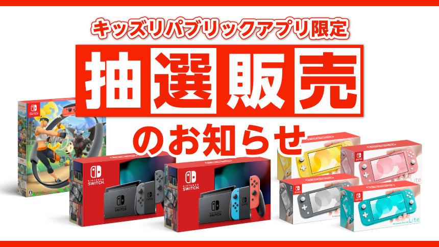 イオンで「Nintendo Switch どうぶつの森セット、リングフィットアドベンチャー」をアプリで抽選販売予定。7/30 11時~7/31 20時。
