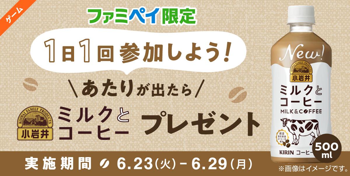 ファミペイで『小岩井 ミルクとコーヒー 500ml』が抽選で当たる。~6/29。
