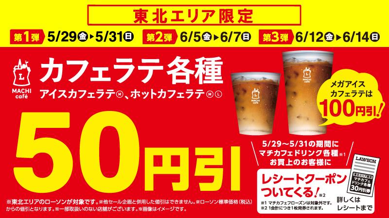 ローソンで東北エリア限定、カフェラテが50円引き。メガアイスカフェラテは100円引き。期間限定で30円引きクーポン配布中。重複適用は不可。5/29~6/14。