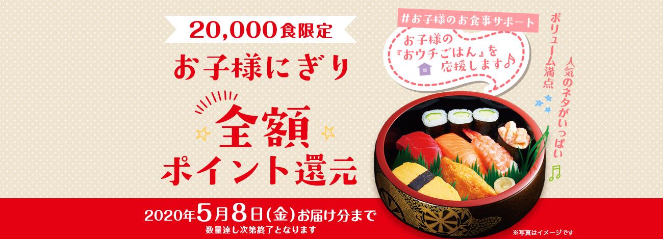宅配寿司「銀のさら」で先着2万名限定、お子様にぎりが全額ポイント還元。おもちゃ付き。~5/8。