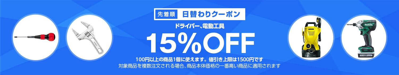 Yahoo!ショッピングで1万円以下で使えるドライバー、電動工具の割引クーポンを配布中。本日限定。