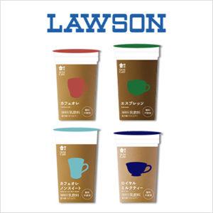 auスマートパスプレミアムでローソン ウチカフェ チルド飲料240mlが抽選で25万名に当たる。~5/11。