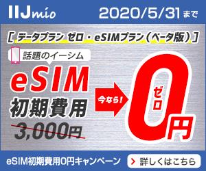 IIJmioでiPhone/Pixel4aで使えるeSIMが新規事務手数料1円。維持費165円、違約金なしのデータ回線。~8/31。