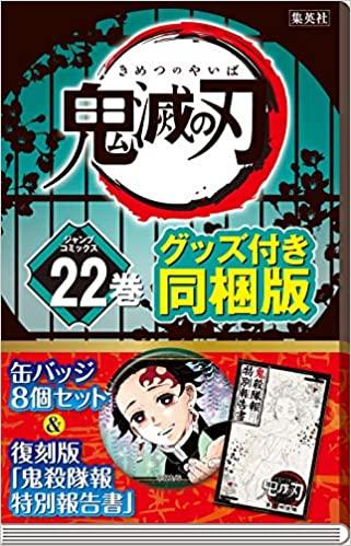 アマゾンで鬼滅の刃 22巻 缶バッジセット・小冊子付き同梱版が予約受付中。10/2~。きめつたまごっちは転売でエライことに。