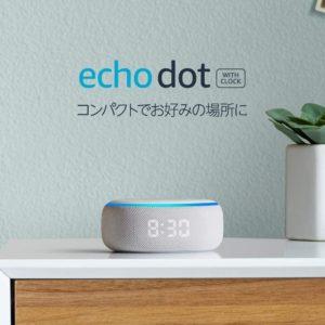 アマゾンでEcho Dot with Clockが2000円OFFセールを実施中。~5/17。