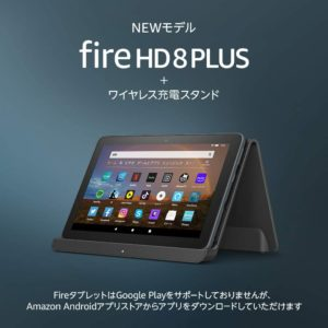 ワイヤレス充電&充電台に置くとShowになる Fire HD8 Plus タブレットとワイヤレス充電スタンドのセットがセール中。