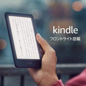 Kindleがお値段据え置きで容量が倍へ。従来モデルは3000円引きセール。