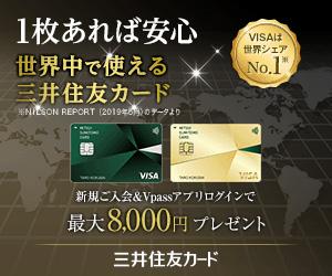 三井住友カードが新規申し込みで支払い上限4万円で20%まで、8000円分還元キャンペーンを開催中。コンビニやマクドナルドは常時5倍。マスターカードも復活。
