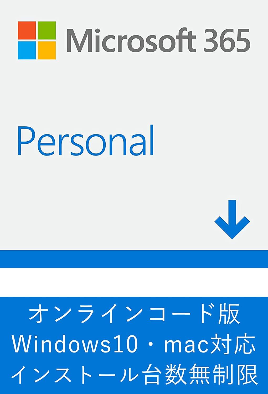 アマゾンでMicrosoft 365 Personalが4467円、1ヶ月373円。5年分買いだめが可能。Onedriveの1TBドライブも付属でDropbox、Google Driveより安い。