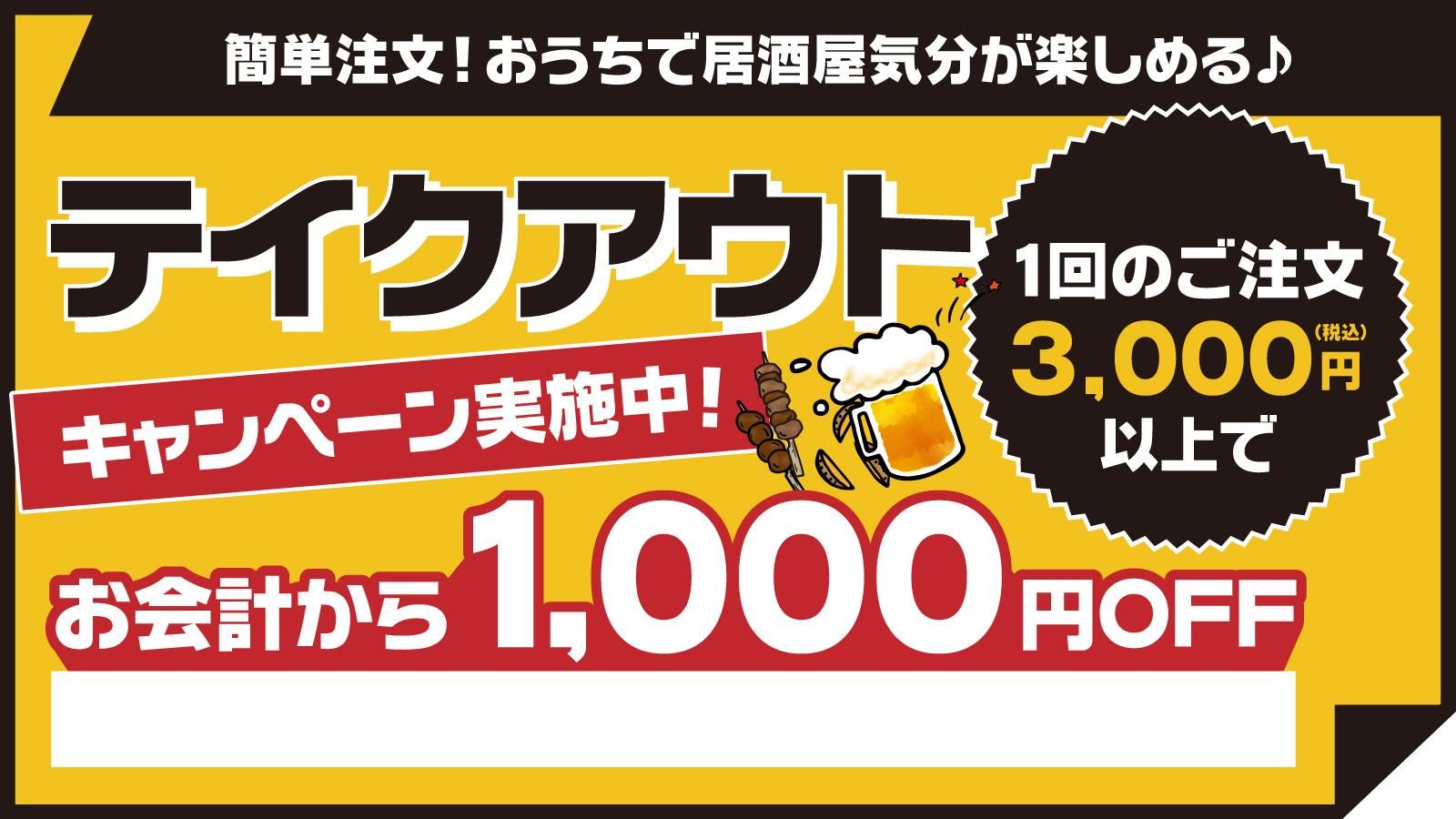 EPARKテイクアウトで魚民などをテイクアウトで3000円以上1000円OFF。