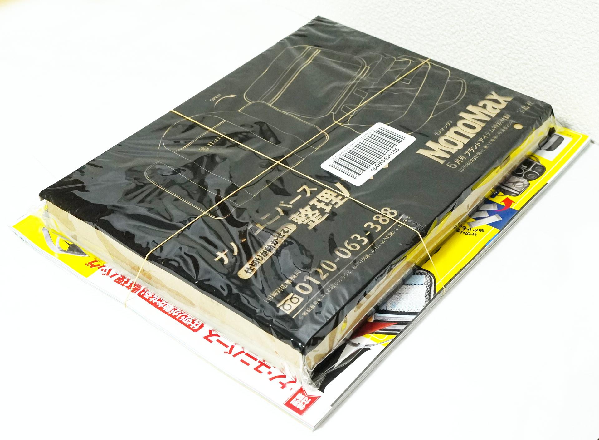 MonoMax5月号を雑誌の付録目的に買うと失敗した。ムカついたので10kg鉄アレイを入れてみた。