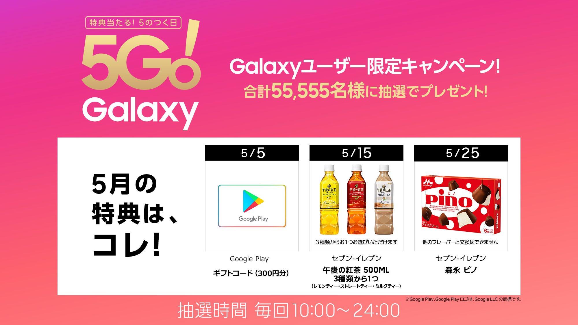 GalaxyMembersで5がつく日限定、セブンイレブンのお菓子やファミマカフェが抽選で55555名に当たる。