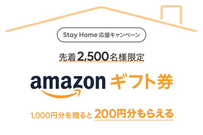 LINEギフトでアマゾンギフト券1000円分を送ると、先着2500名に自分に200円分が貰える。手数料100円、家族に送って取り返せば利回り10%。