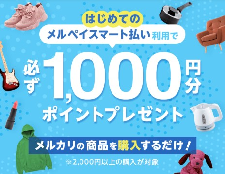 メルペイスマート払いでメルカリ内で初めて2000円以上買い物をすると1000ポイントがもれなく貰える。~6/30。