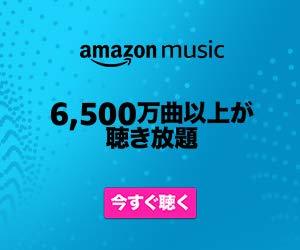 アマゾンで無料で200万曲音楽聴き放題のAmazon Music Freeがサービスイン。広告付きだけどクレカ登録も不要。5/14~。