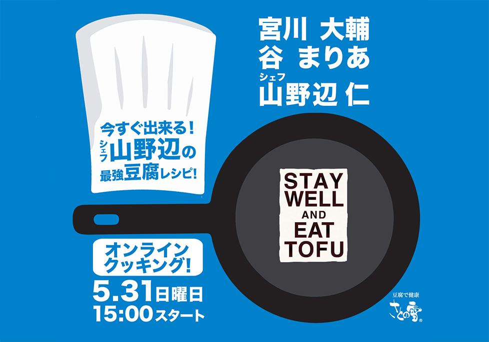 オンラインクッキング『今すぐ出来る!シェフ山野辺の最強豆腐レシピ!』で豆腐セットが1000名に当たる。~5/29。