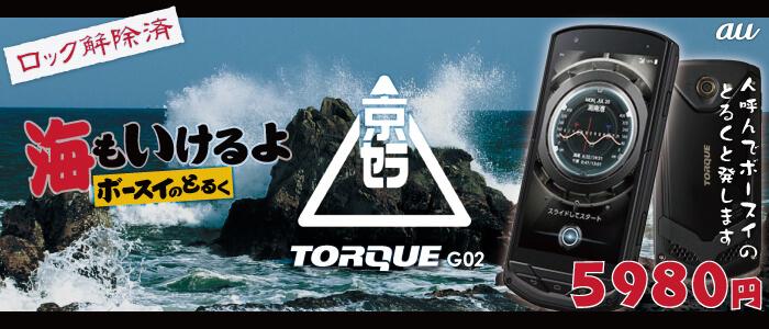 イオシスでau TORQUE G02 KYV35が5980円。タフスマホ、4.7インチ/SD400/2GB。