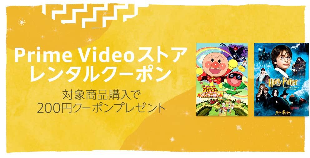 アマゾンでおもちゃ購入でPrime Video200円引きクーポンが貰える。200円以下の商品を買えば大人も割引へ。~5/31。