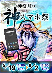 【最後の日曜】gooSimsellerで神スマホ祭セール。AQUOS sense2が1円。初代iPhoneSEが今更11200円。~6/2 11時。