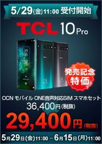 goosimsellerでコスパ抜群TCL 10 Proが48800円⇒29400円でセール予定。Snapdragon675/6.47インチ/RAM6GB/ROM128GB/64MP/画面内指紋認証/顔認証/防水なし。5/29 11時~。