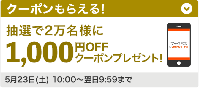 auの三太郎の日でWowmaでauスマートパス・プレミアム会員限定で抽選で2万名に1000円OFFクーポンが当たる。