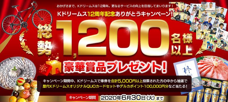 Kドリームス12周年で会員限定で抽選で1200名にQUOカードやデルカポイントが当たる。新規でもれなく1000ポイント付与。~6/30。