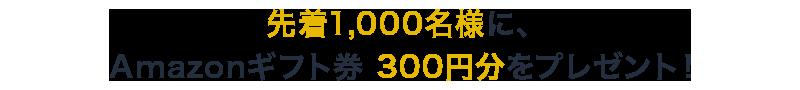 新築・分譲マンション「Brand-New!」にメアド登録で先着1000名にアマゾンギフト券300円分がもれなく貰える。~5/10。