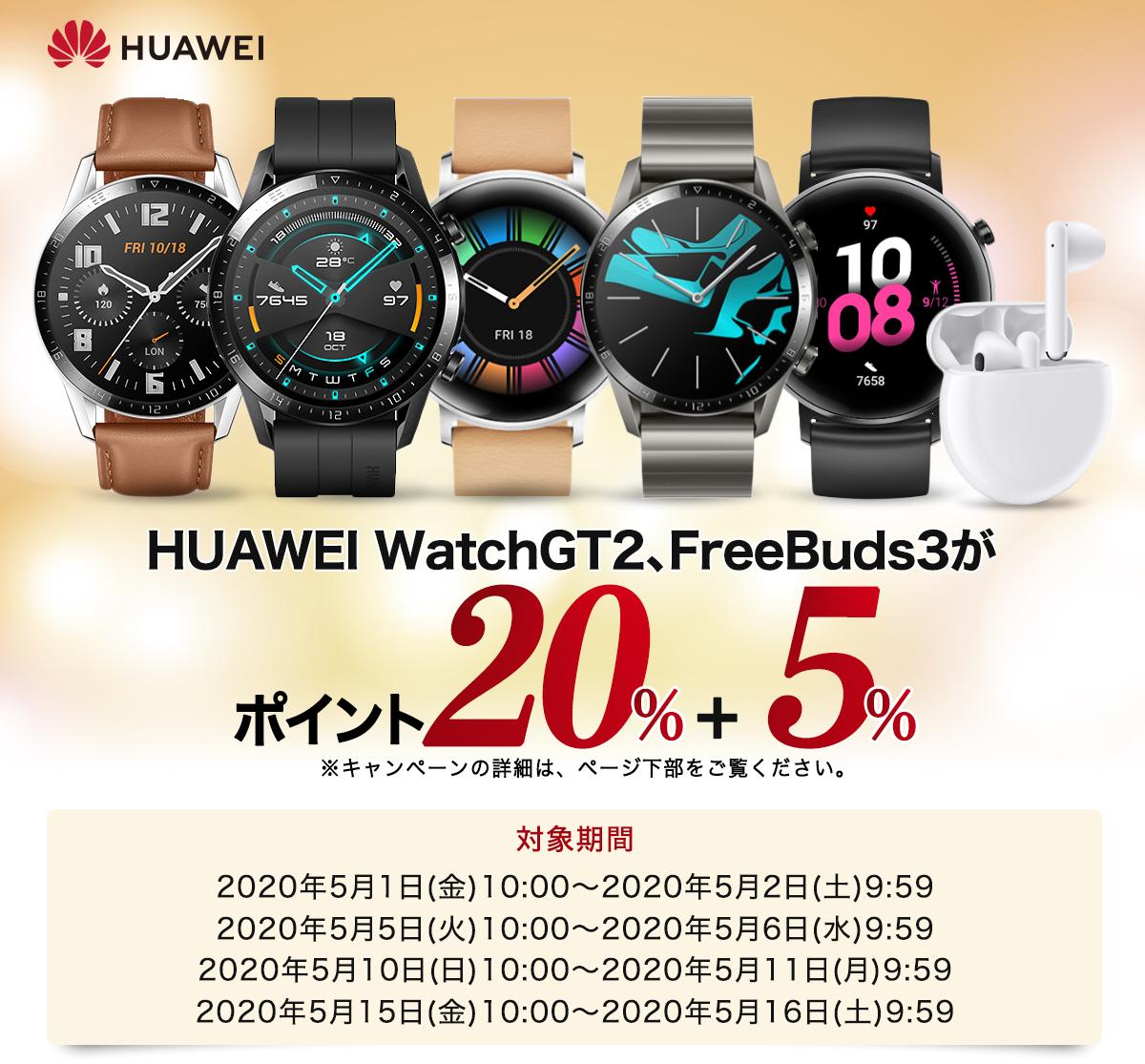 楽天スーパーDEALでHuawei WatchGT2、FreeBuds3がポイント25%バック。5の倍数の日限定。