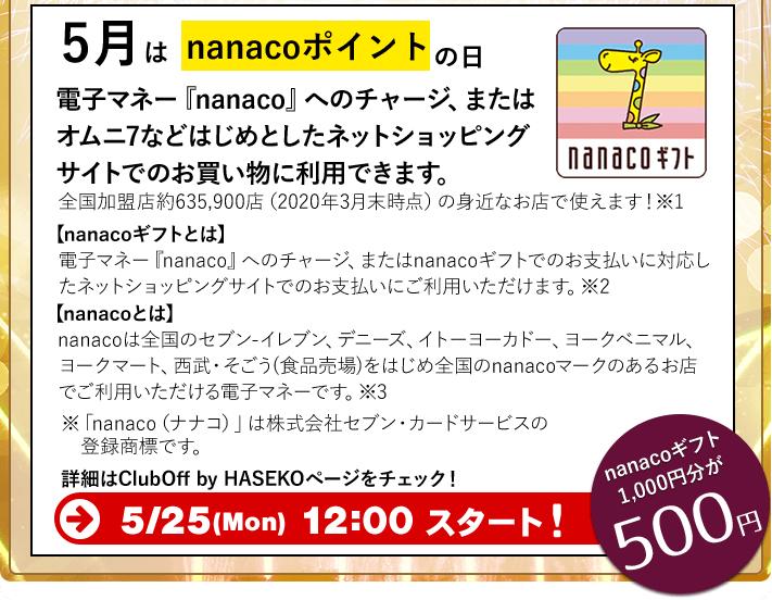 ClubOff HASEKOでnanacoギフト1000円分が先着で500円で販売予定。5/25(月)12時~。