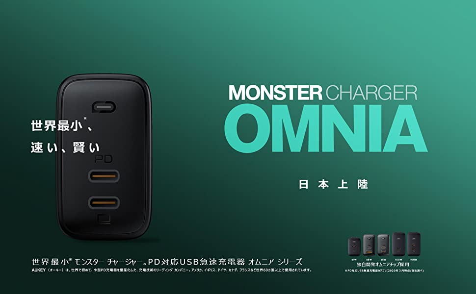 アマゾンでAukeyのOmniaブランド、GaN採用USB-C充電器 65W出力の割引クーポンを配信中。