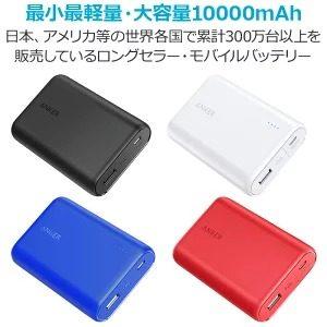 楽天でAnker PowerCore 10000mAh モバイルバッテリーがスーパーDEALでセール中。アマゾンより3割安い。~明日10時。