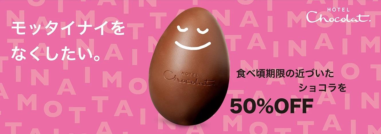 Hotel Chocolat のチョコレートが半額セールを実施中。実家のおっかさんに送りつけてやれ。泣いて喜ぶぞ。