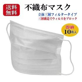 楽天で原価マスク10枚が110円送料無料。1人セット、800円以上のなにか抱き合わせで購入可能。