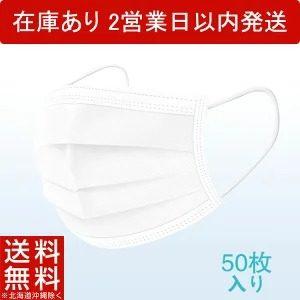 楽天でマスク50枚が600-700円送料無料、1枚12-14円。在庫速報でも最安値クラス。
