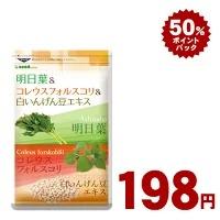 楽天でダイエットサプリの「日葉&コレウスフォルスコリ&白いんげん豆エキス」が198円&ポイント50%バック。<