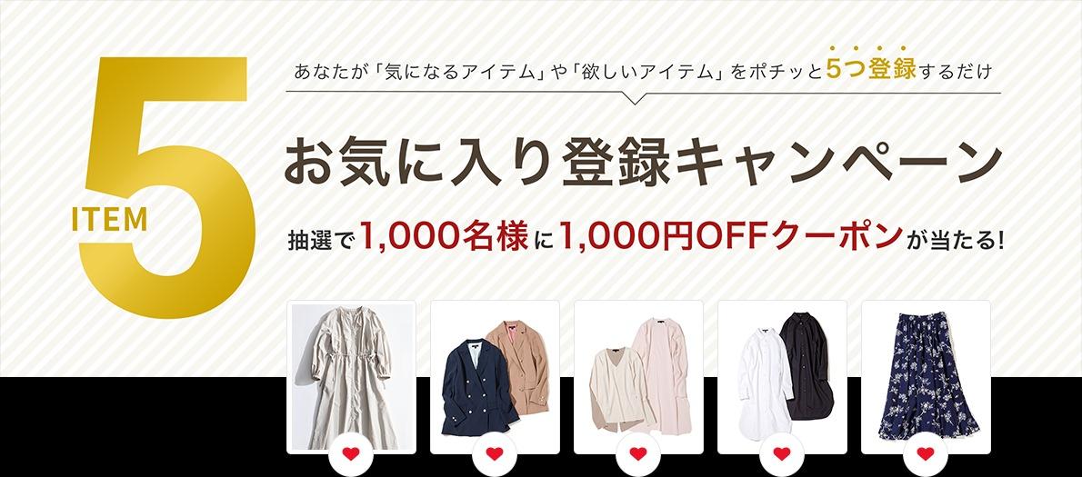 オンワードで抽選で1000名に1000円OFFクーポンが当たる。~5/13。