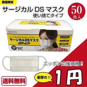 楽天で使い捨てマスク50枚が1円送料無料。在庫数は不明。本日12時~。