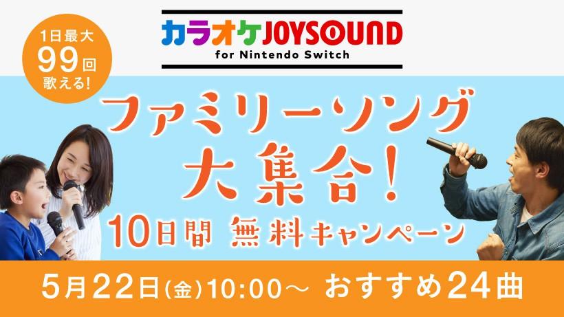 カラオケJOYSOUND for Nintendo Switchが10日間無料公開予定。30曲限定。~11/16 10時。