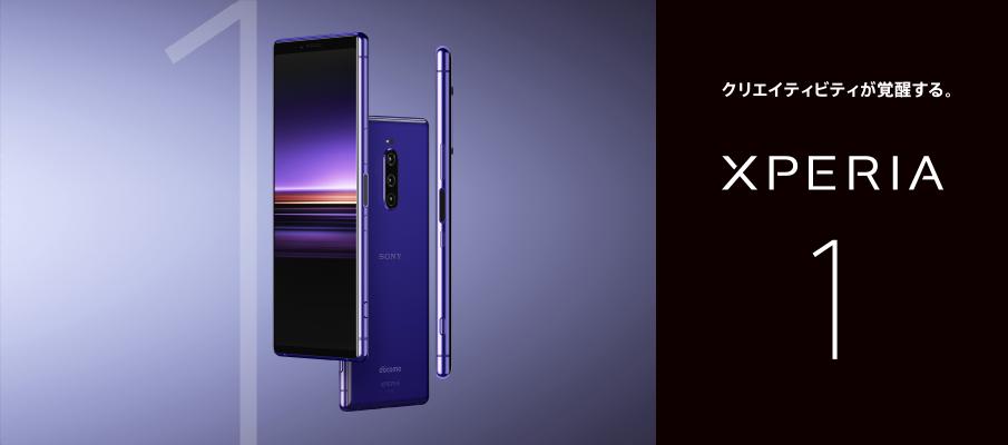 ひかりTVショッピングでXperia 1 新品SIMロック解除版が12万⇒47800円でセール中。6.5型有機EL・4K/SD855/RAM6GB/ROM64GB/IP65防水/おサイフケータイ対応。